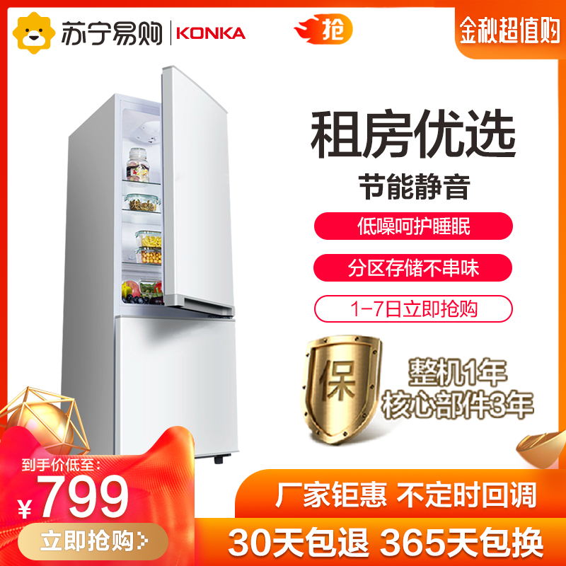 Konka/康佳 BCD-150GB2SU 150升双门冰箱 家用两门 小型电冰券后799.00元