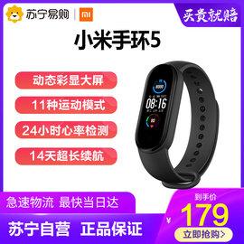 小米手环5智能心率监测蓝牙运动计步支付宝天气心率睡眠手表NFC版手环4适用华为荣耀苹果