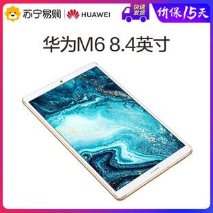 影音游戏娱乐 4G可通话平板电脑 8.4英寸 WiFi 苏宁官方旗舰店 华为平板M6 高性能新品