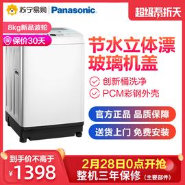 Panasonic/松下  XQB80-T8DKS 8KG 全自动家用洗脱一体波轮洗衣机图片