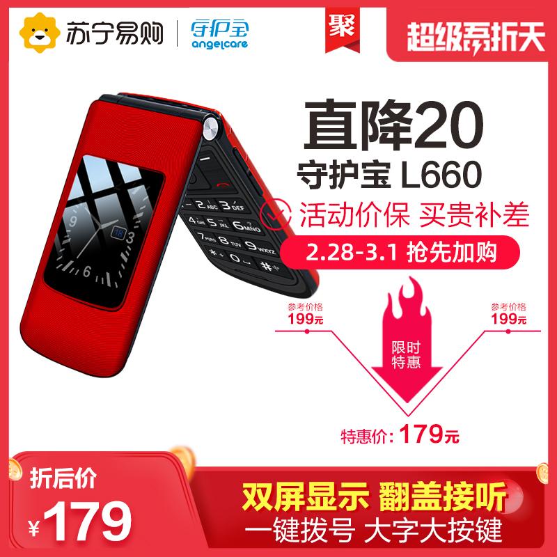 上海中兴守护宝L660老年手机翻盖手机正品老人机超长待机大字大声大屏老人手机移动联通学生商务备用机