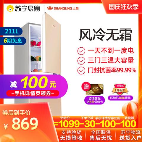 上菱211升冰箱 三门风冷冰箱 免除霜三门三温 静音节能家用电冰箱