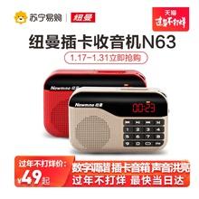 纽曼N63收音机新款便携式老年人充电半导体小型随身听插卡播放器