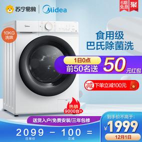 美的全自动家用变频10公斤洗洗衣机