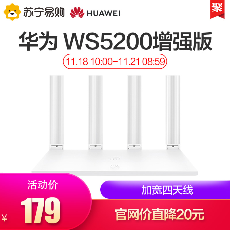 华为路由器全千兆端口双频5G无线家用穿墙WiFi高速光纤智能WS5200增强版官方旗舰店无限漏油器王