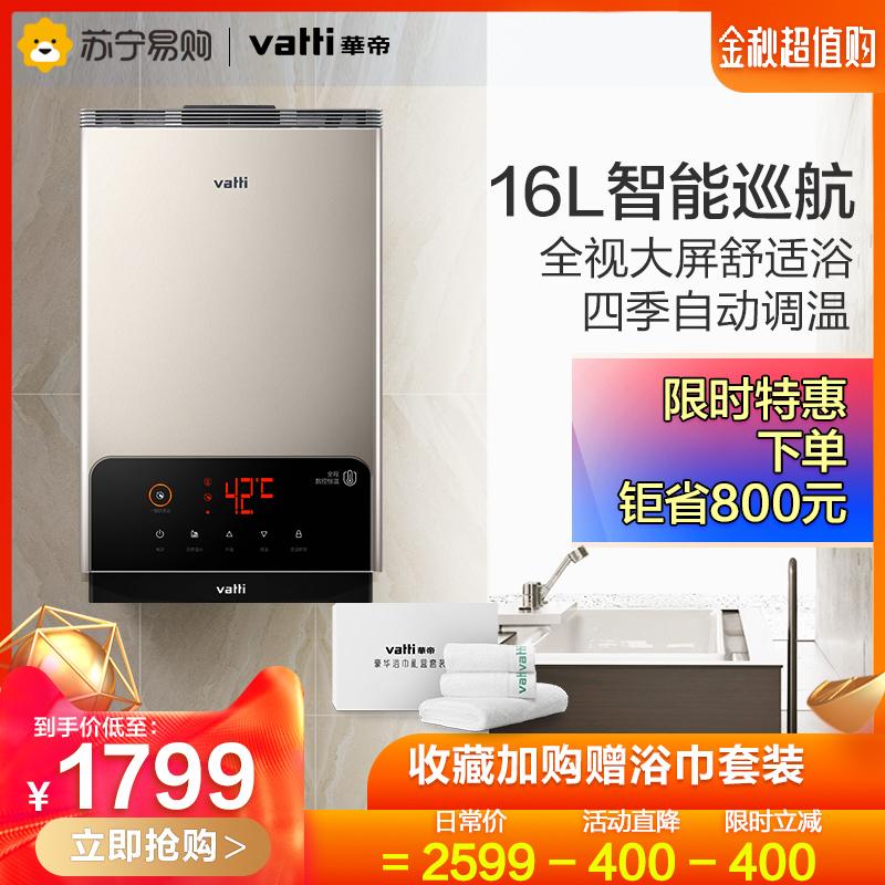 华帝官方i12027-16智能恒温天然气燃气热水器家用洗澡即热式16升券后2199.00元