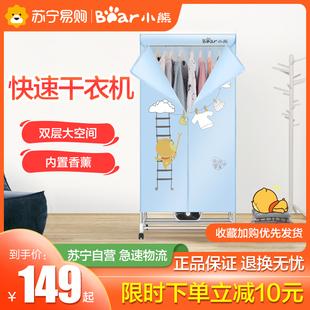 小熊烘干机家用婴儿衣服烘衣机暖风干衣机小型衣柜哄干宝宝速干器