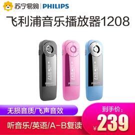 飞利浦MP3音乐播放器小型便携式英语随身听学生版HIFI听歌SA1208图片