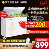 美菱BC/BD-208DT冷柜冰柜家用商用冰箱柜卧式冷藏冷冻小型官方