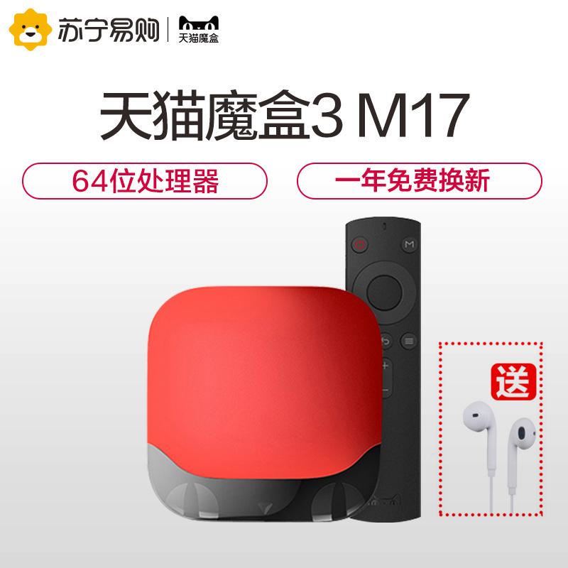天猫魔盒M17 网络机顶盒电视盒子8G 4K高清播放器无线家用播放器
