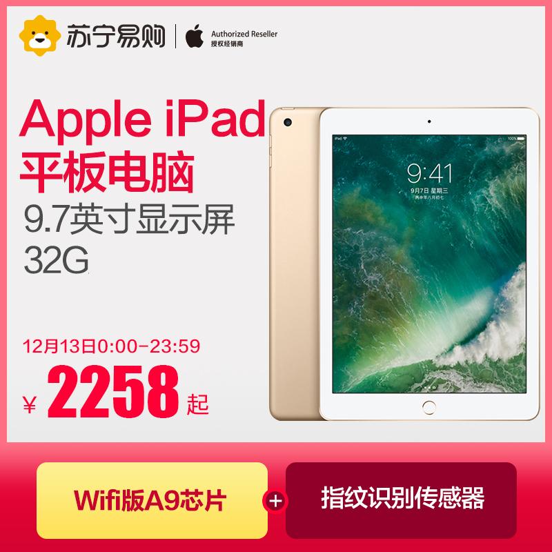 2017新款Apple iPad 9.7英寸苹果平板电脑 32G/128G WiFi版A9芯片
