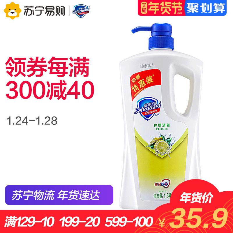 Удобный кожа хорошо лимон свежий гель для душа 1.5L здоровье + освежающий серия подлинный
