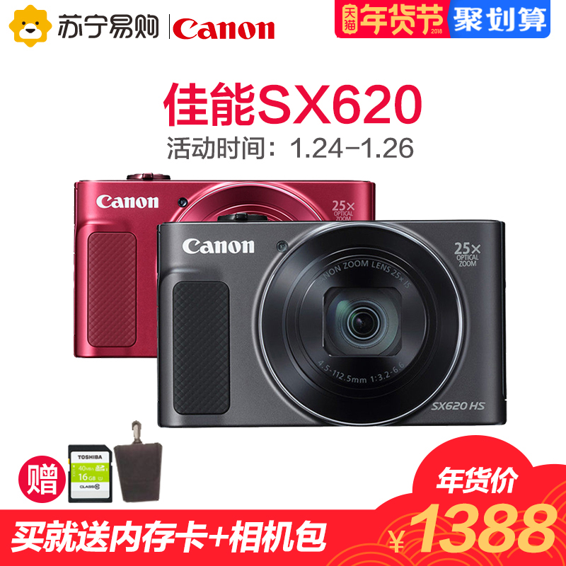 Canon / Canon card machines digital high-definition cameras PowerShot SX620 telephoto genuine home