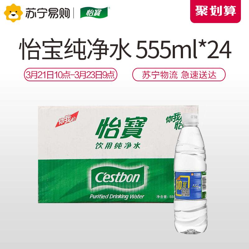 怡宝 纯净水 555ml*24瓶 矿泉水 整箱天然饮用水