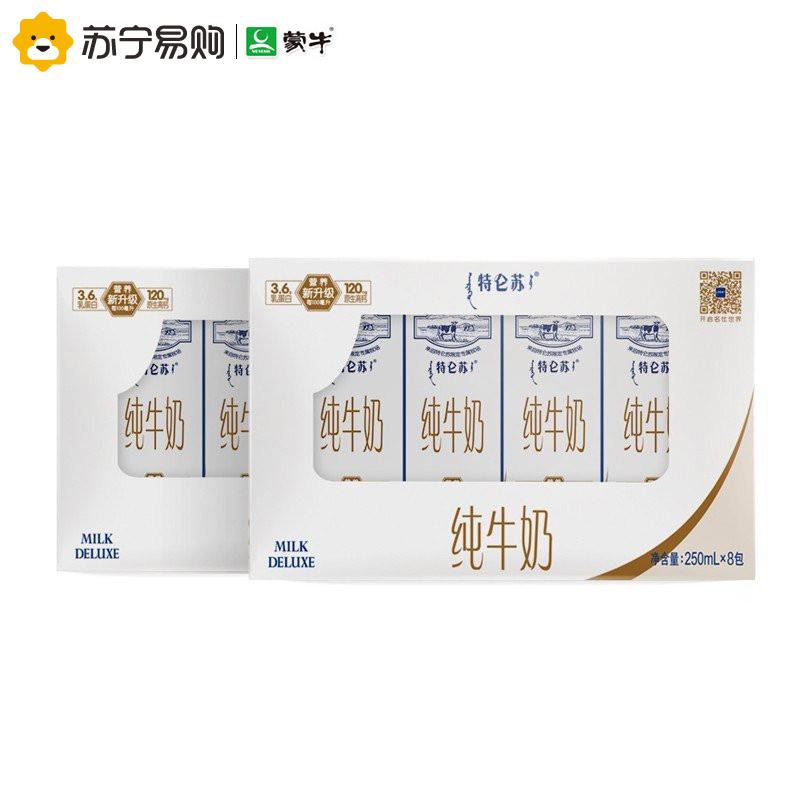 蒙牛特侖蘇純牛奶250ml times 8盒