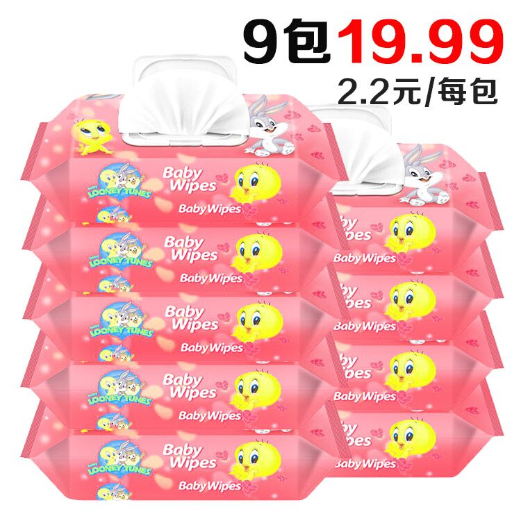 Baby wipes newborn baby wipes hand mouth fart special soft towel 9 bags with cover special price