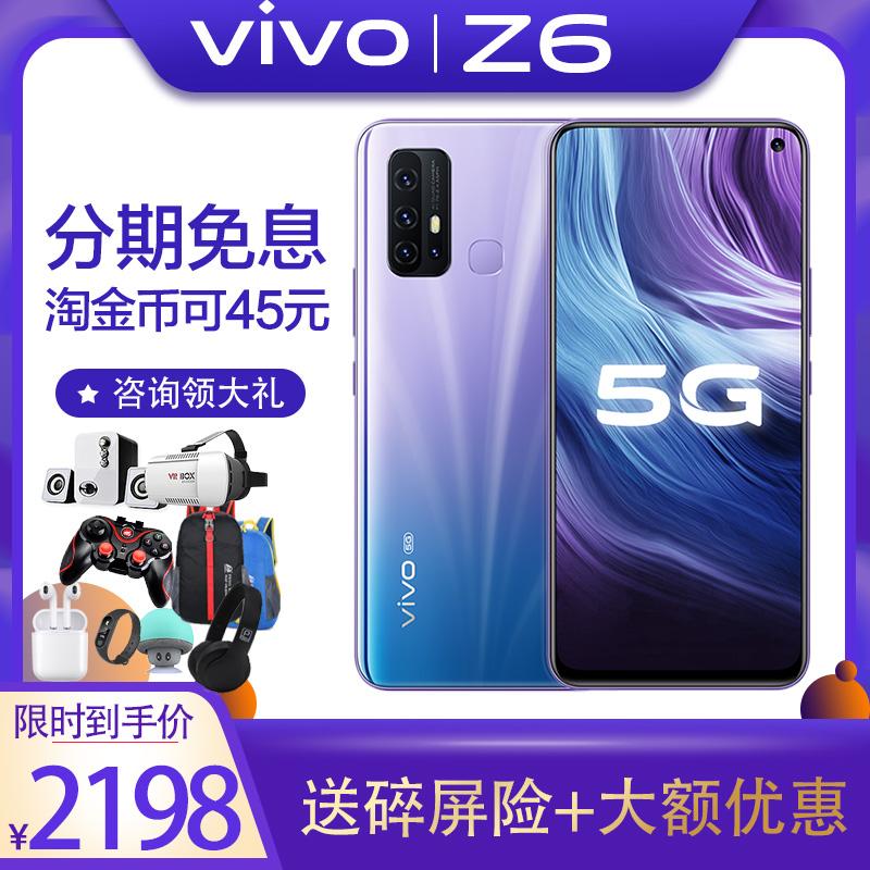 【新品现货秒发】vivo Z6全网通5G双模 学生游戏电竞级手机vivoz6