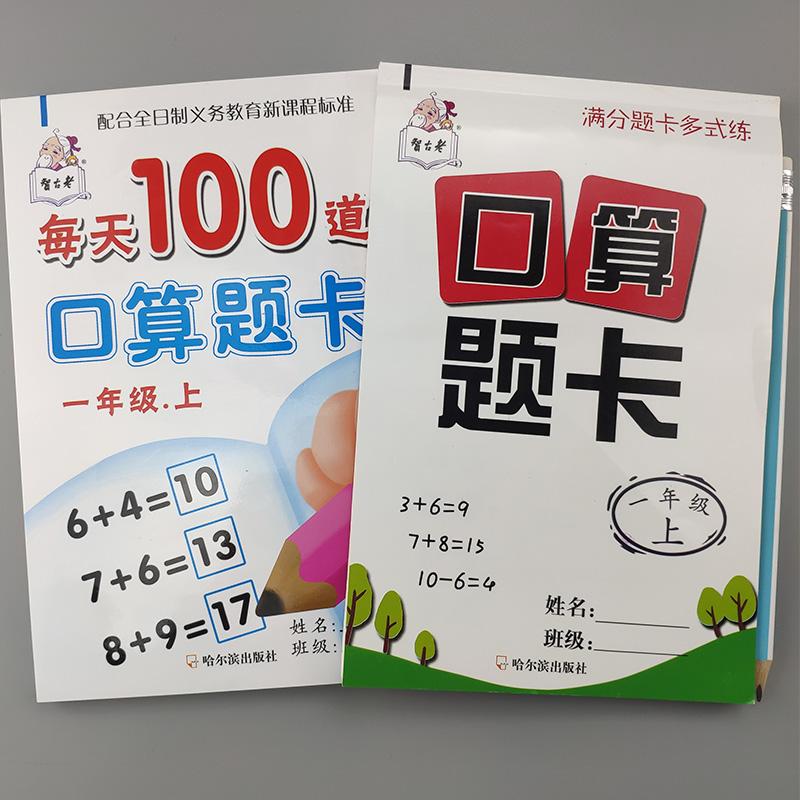 全2册一年级上册数学口算题 每天100道口算题卡小学生10/20以内加减法试题天天练 幼儿园中大班幼小衔接教材口算心算速算练习册