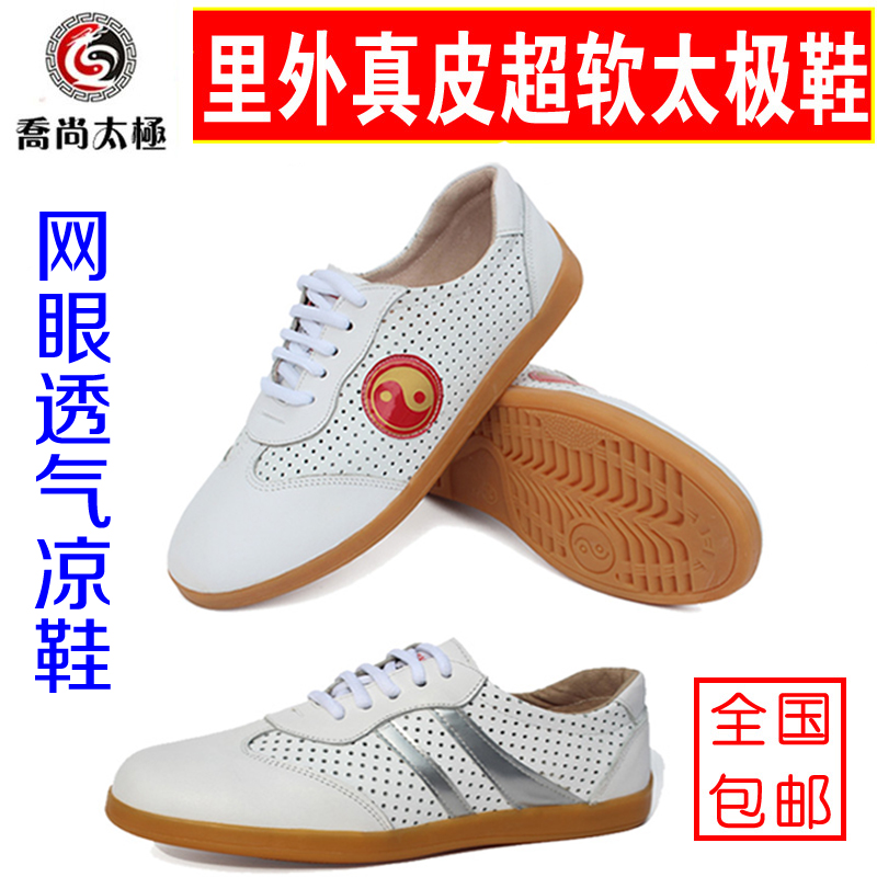 Qiaoshang summer mens and womens sandals Tai Chi shoes soft ox tendon sole mesh toe cap leather breathable exercise shoes