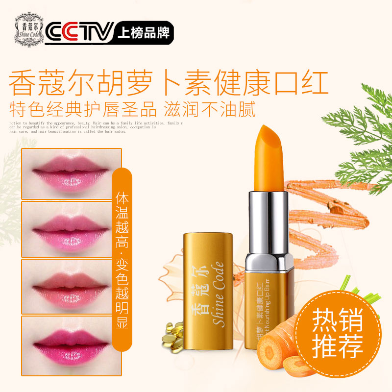Carotene, healthy lipstick, waterproof, durable, moisturizing, non staining, lipstick, sticky cup.