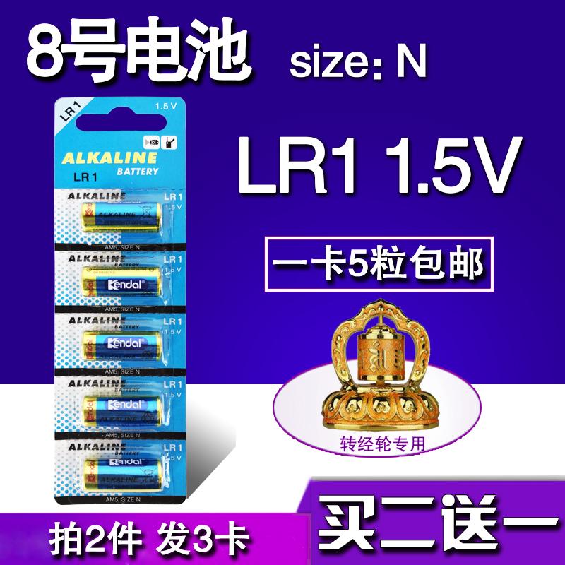 8号 LR1 1.5V N型车载转经轮电池德田AM5碱性15A车灯910A八号包邮
