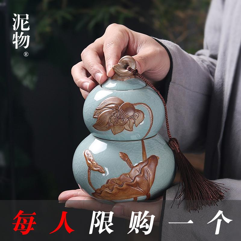哥窑紫砂茶叶罐陶瓷茶罐大号密封罐家用葫芦摆件普洱茶包装盒定制