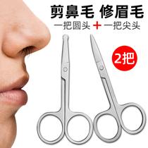 剪鼻毛剪刃詹头男士不锈钢安全手动剃鼻毛修剪器女士修眉毛小剪刃