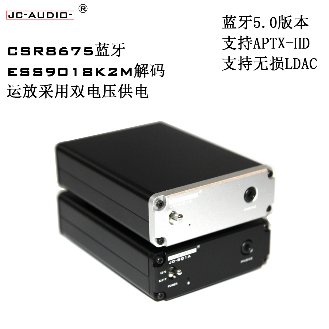 JC-SQ1A發燒級藍牙接收解碼器 CSR8675藍牙5.0支持LDAC APTXHD