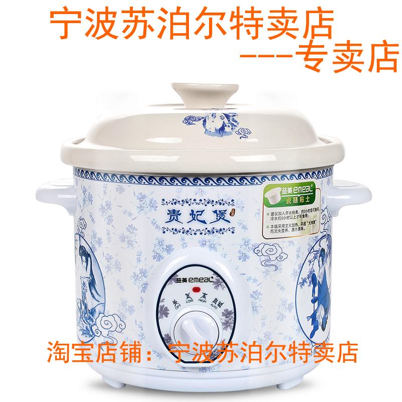 益美 YM-D15H贵妃煲电炖锅 陶瓷煮粥锅煲BB粥 白瓷电汤锅 多容量