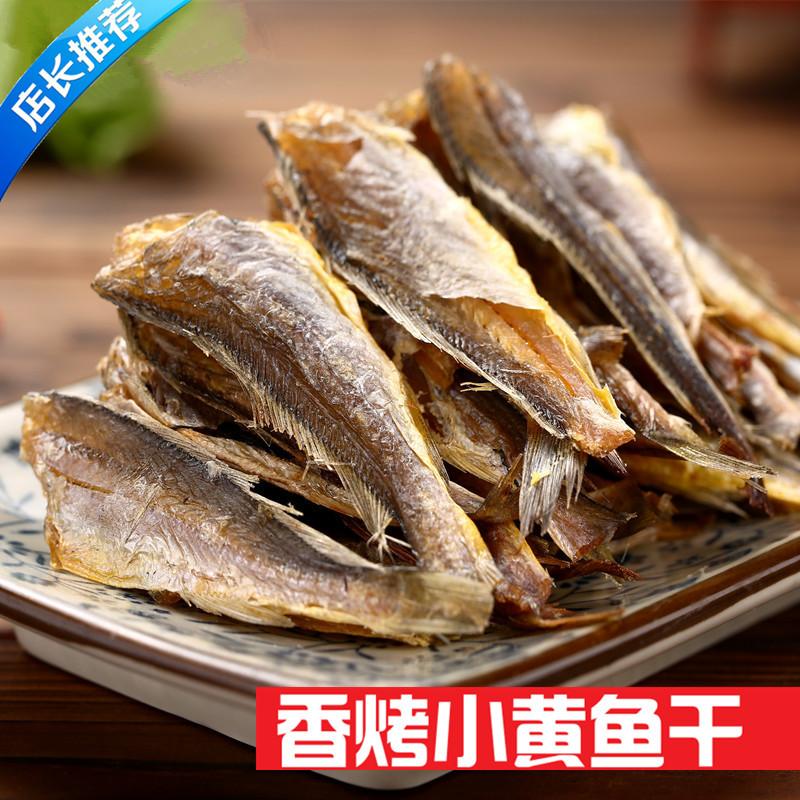 舟山特产海鲜即食鱼干老州山香烤小黄鱼干 办公室休闲零食227g