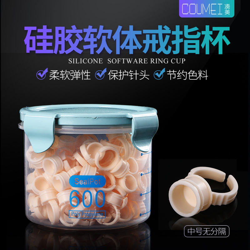 Embroidery pigment cup ring cup silicone semi permanent eyebrow cup disposable finger cup canned embroidery tools
