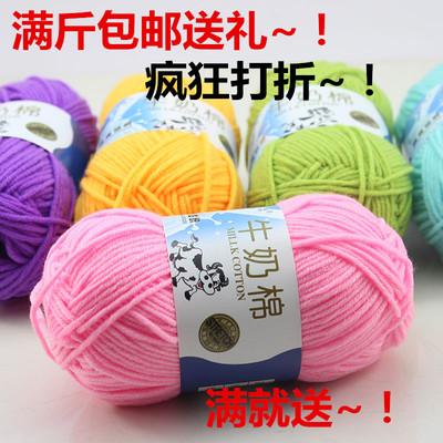 5股牛奶棉自织围巾中粗线diy材料包毛线团钩针拖鞋手工编织包包