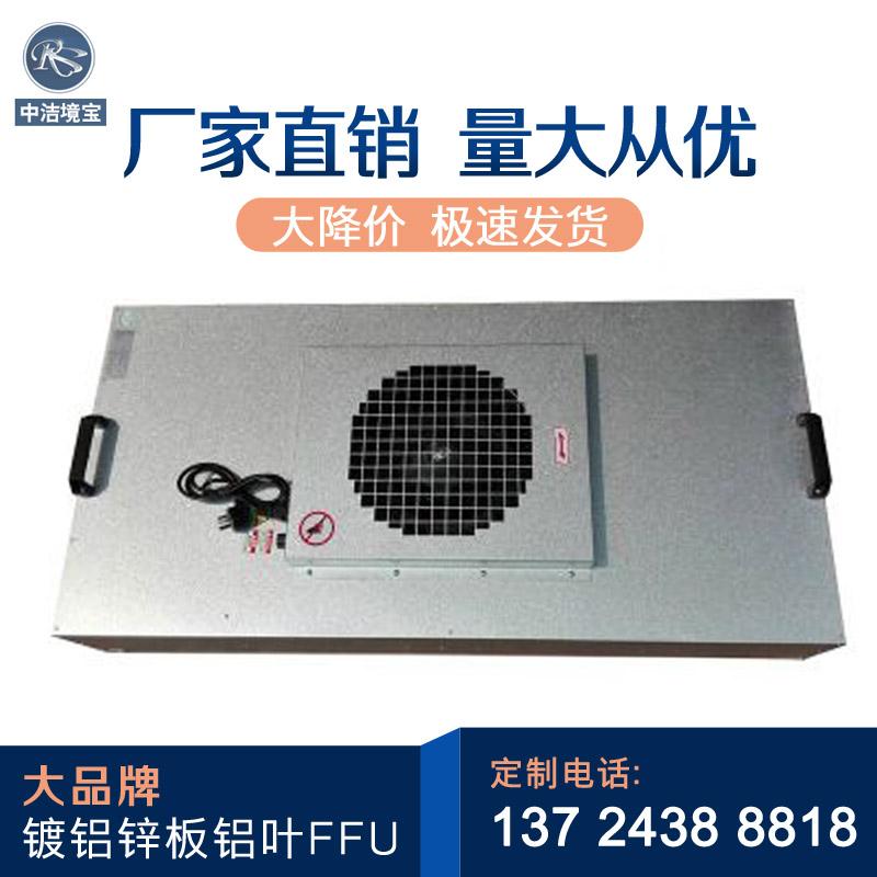 [润晟实业空气净化器]FFU净化单元洁净棚工作台无尘车间空月销量0件仅售468元
