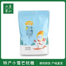 太阳岛小雪芒芒果味软糖350g袋装