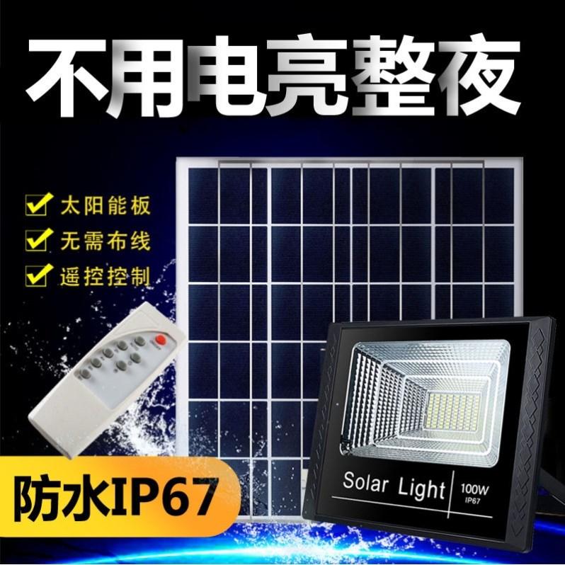 中國代購|中國批發-ibuy99|照明|防水庭院灯100w家庭超亮照明光户外路灯伏板太阳能灯家用发电灯