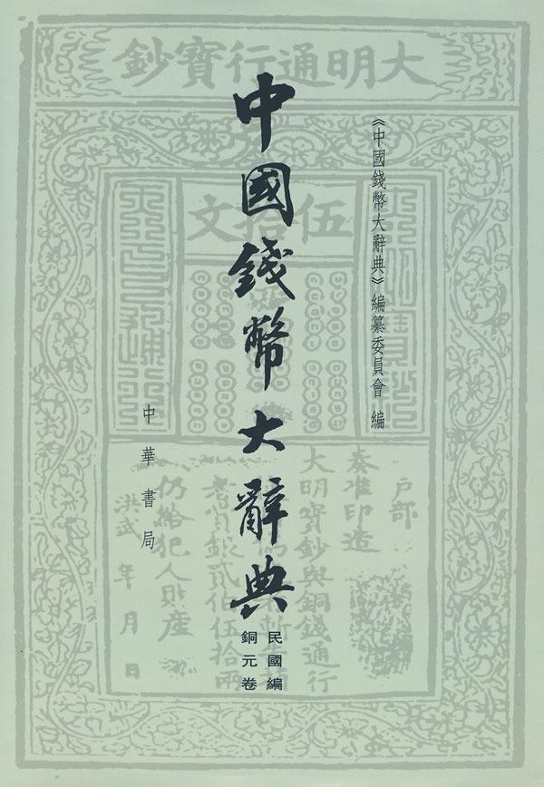 Монеты Республики Китай Артикул 609691430921