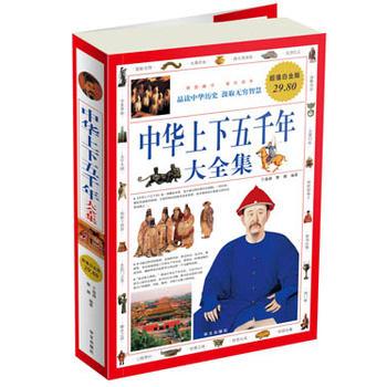 正版现货直发 超级白金版:中华上下五千年 大全集,于海娣,黎娜著,华文出版社9787507527971