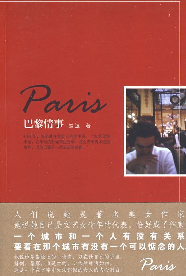 巴黎情事,赵波,万卷出版公司9787807599500正版现货直发,可领取3元天猫优惠券