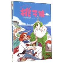 廣東新世紀出版社文學中國幽默漫畫特雷西胡桃子鎮
