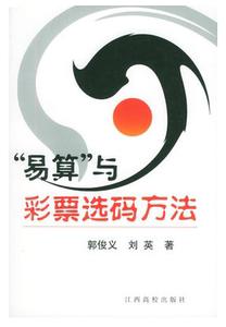 """""""易算""""与彩票选码方法 郭俊义,刘英 江西高校出9787810755504正版现货直发"""