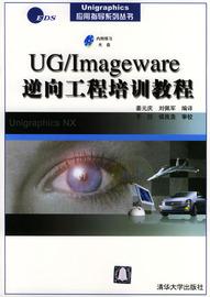 正版现货直发 UG\Imageware逆向工程培训教程 姜元庆,刘佩军 9787302073581 清图片