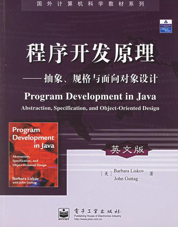程序开发原理——抽象、规格与面向对象设计 利斯科瓦(Liskov.B.)