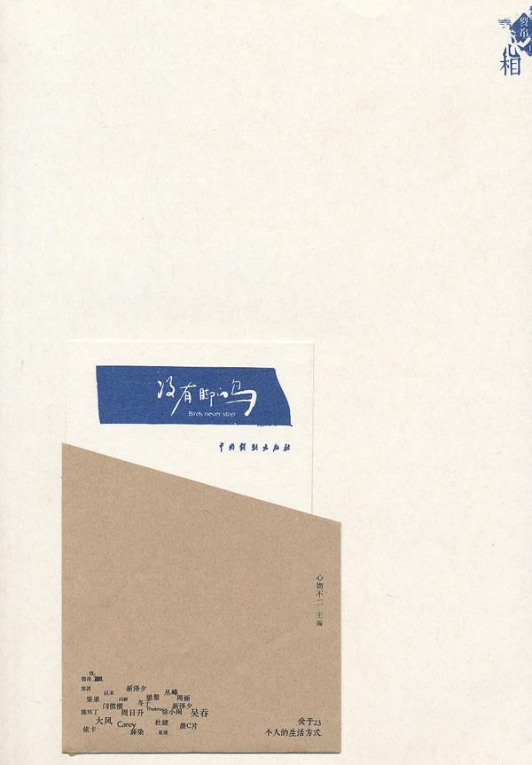 没有脚的鸟(裂帛最新力作,23位文化人真实生活写照),心物不二 ,中国戏剧出版社9787104035787正版现货直发