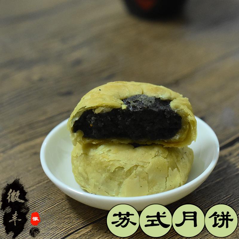安徽黄山临溪酥式苏式月饼土月饼传统糕点黑芝麻麻仁月饼包邮