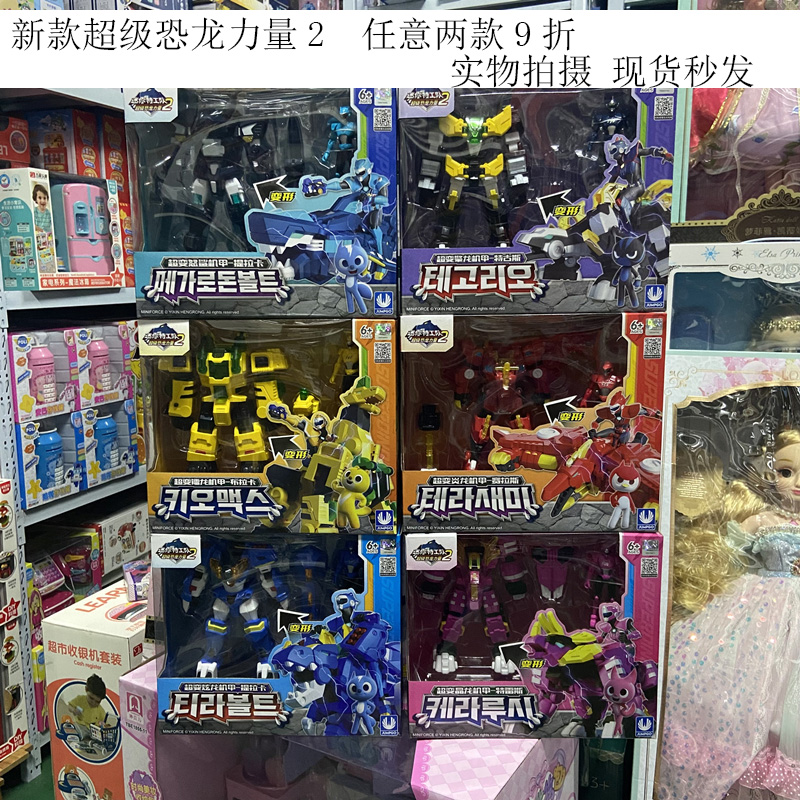 新款迷你特工队超级恐龙力量2儿童变形机器人炫龙提拉卡男孩玩具