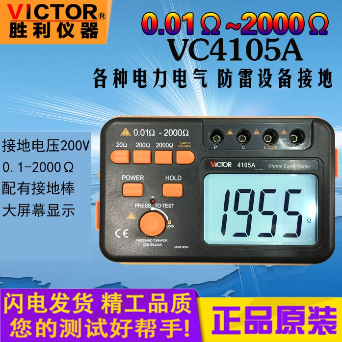 Победа подключать земля сопротивление тест инструмент VC4105A высокой точности молния избежать мое digital power блок измерение инструмент земля блок инструмент