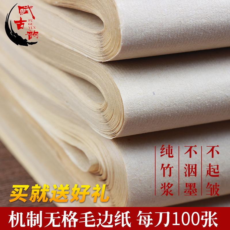 Заусенец бумага оптовая торговля 100 чжан нож механизм чистый бамбук пульпа каллиграфия бумага машина без сетки новичок использование кисть слово бумага