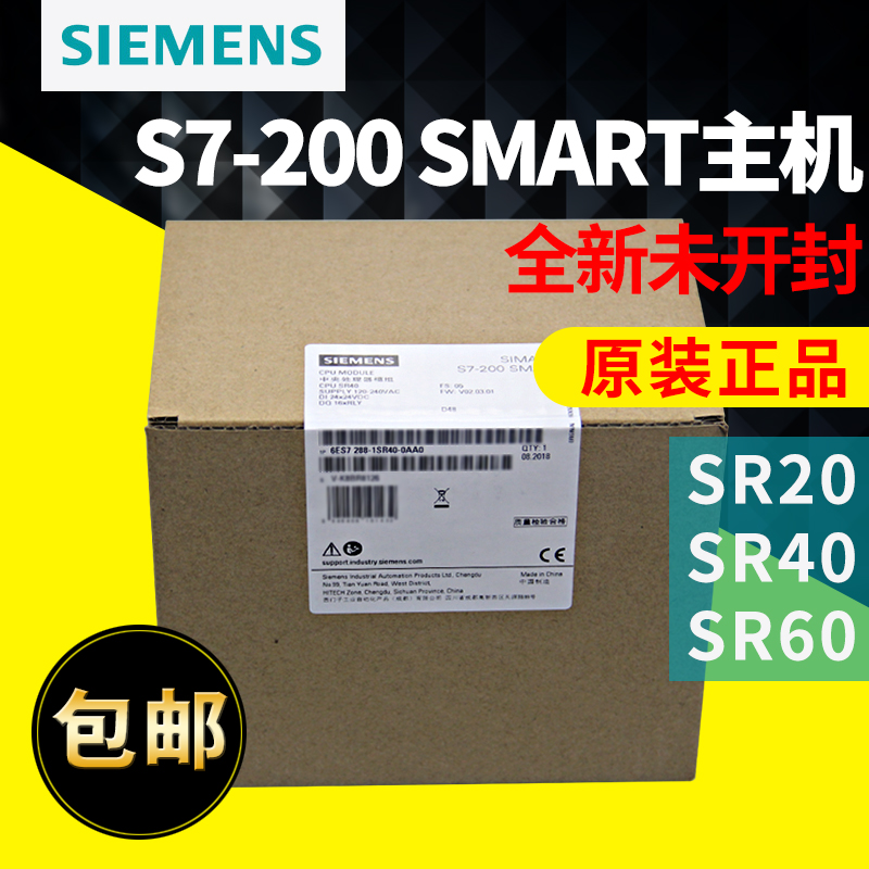 西门子s7-200smart plc CPU SR20 30 40 60  CPU ST30 40 60原装