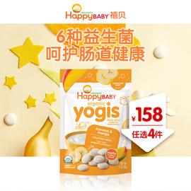 美国禧贝HappyBaby有机婴儿酸奶溶豆香蕉芒果味28g 益生菌助消化