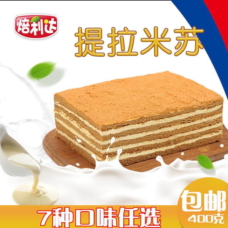 俄罗斯口味提拉米苏蛋糕焙利达品牌多种口味选择西点心400g包邮